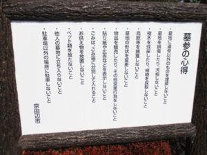 京田辺市営大住霊園9(京田辺市)