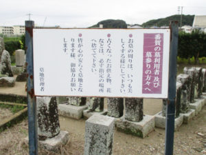 番賀の墓13(八幡市)