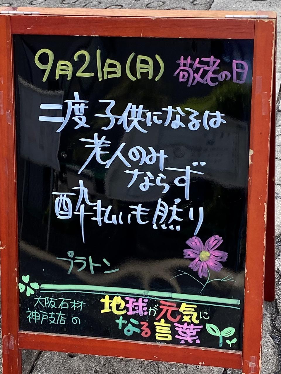 神戸市東灘区御影塚町にある石のお店 大阪石材神戸支店の店舗前にあるブラックボードのPOP「地球が元気になる言葉」9/21