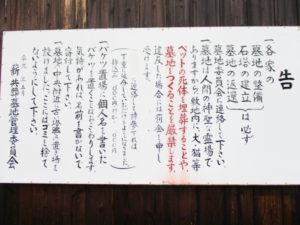 薪区共葬墓地4(京田辺市)