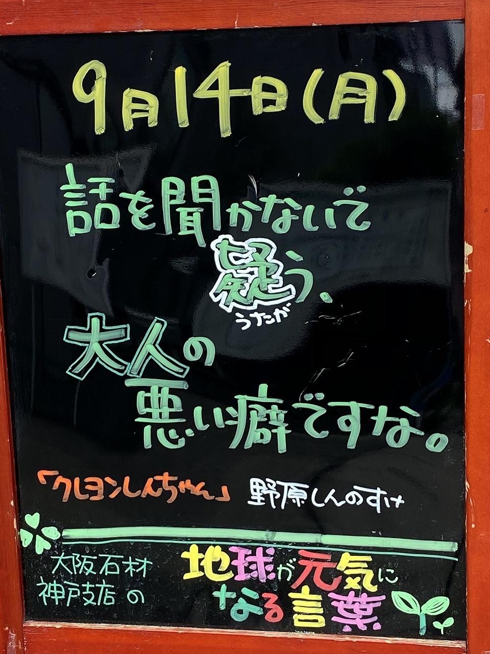 神戸市東灘区御影塚町にある石のお店 大阪石材神戸支店の店舗前にあるブラックボードのPOP「地球が元気になる言葉」9/14