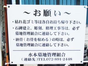 水本墓地2(寝屋川市)