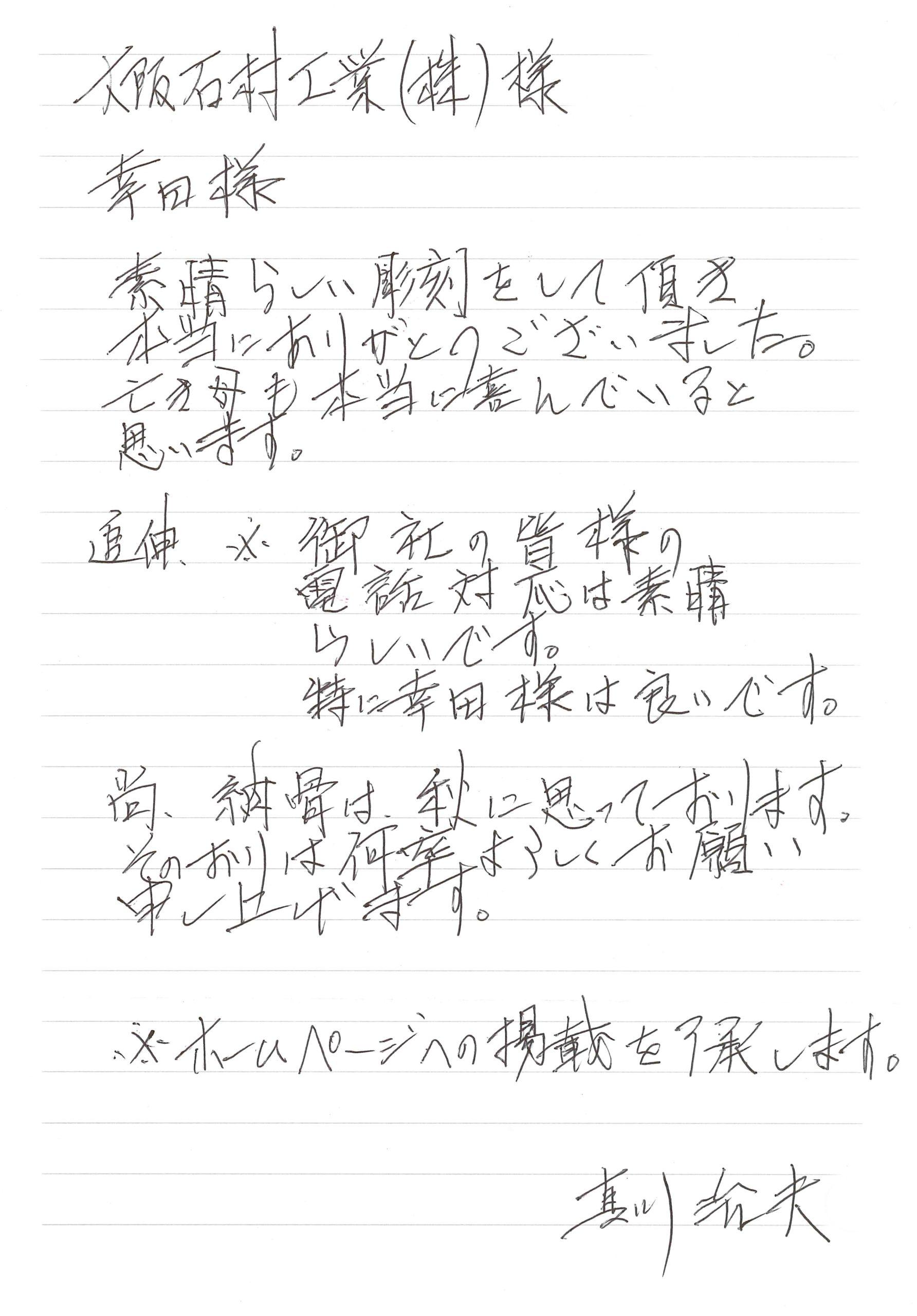 大阪北摂霊園で文字の彫刻をさせていただきました(真川様)