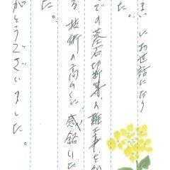 中神田町共同墓地でお墓じまいをさせていただきました(川西様)