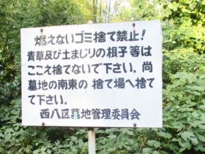 西八墓地1(京田辺市)