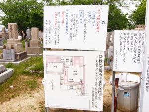 高宮墓地3(寝屋川市)