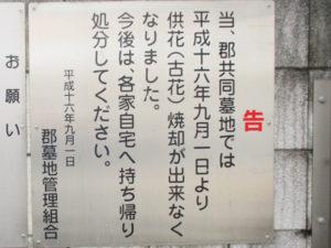 郡共同墓地13(寝屋川市)