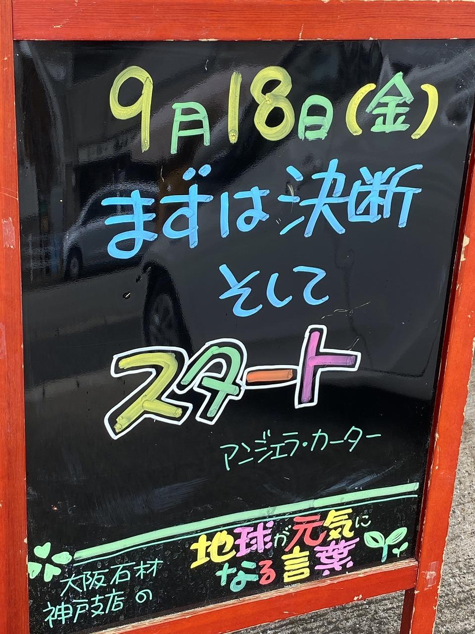 神戸市東灘区御影塚町にある石のお店 大阪石材神戸支店の店舗前にあるブラックボードのPOP「地球が元気になる言葉」9/18