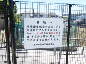 上神田墓地12(寝屋川市)