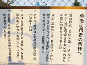 大利墓地3(寝屋川市)