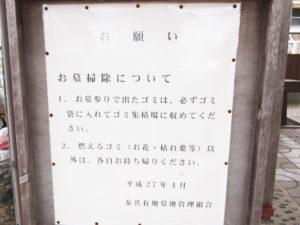 秦共有地墓地4(寝屋川市)
