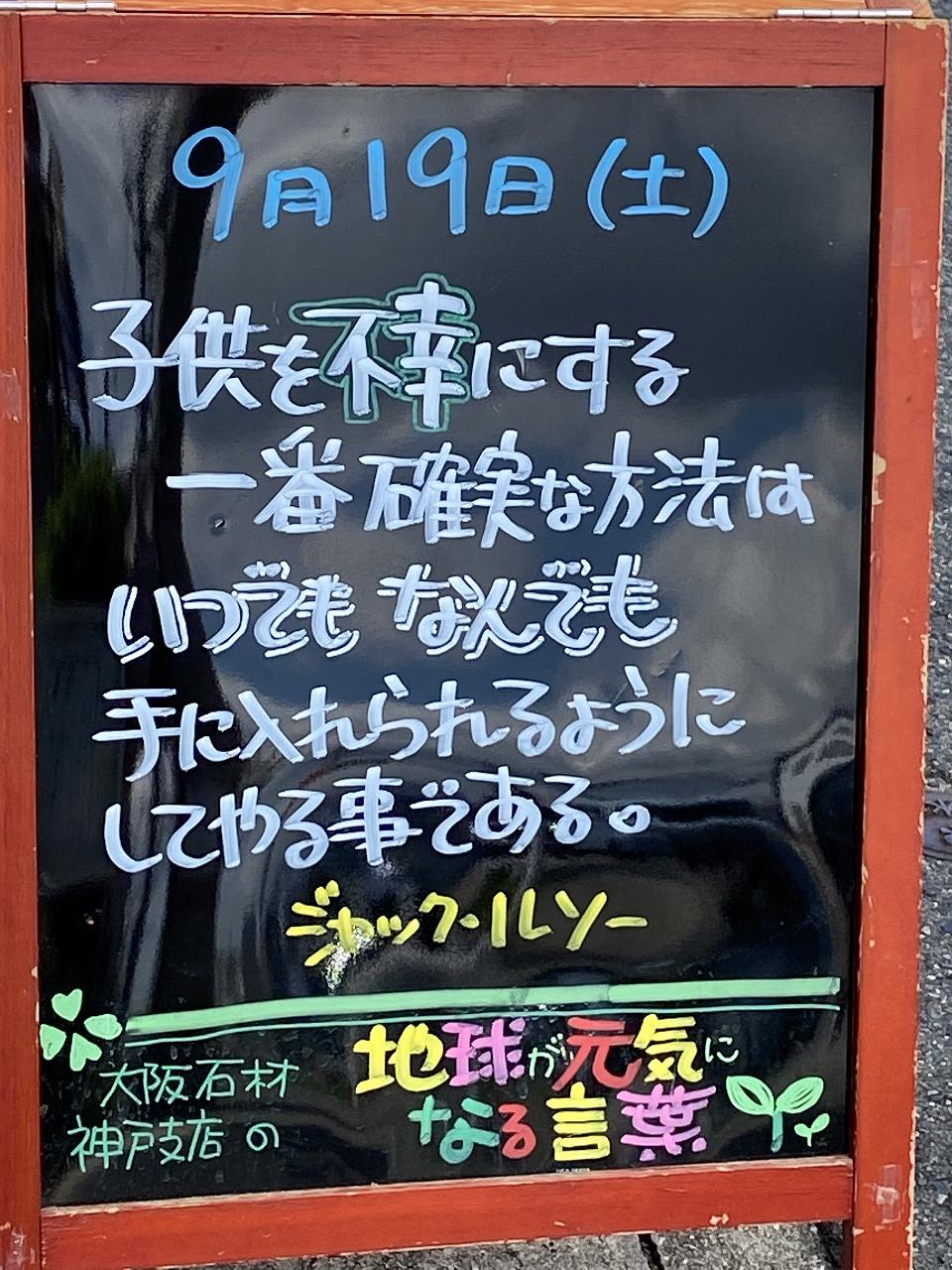 神戸市東灘区御影塚町にある石のお店 大阪石材神戸支店の店舗前にあるブラックボードのPOP「地球が元気になる言葉」9/19