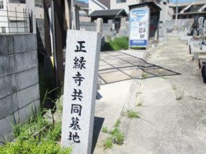 正縁寺共同墓地9(寝屋川市)