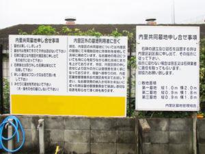 内里共同墓地23(八幡市)