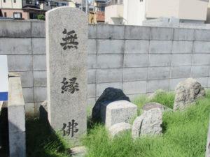 正縁寺共同墓地1(寝屋川市)