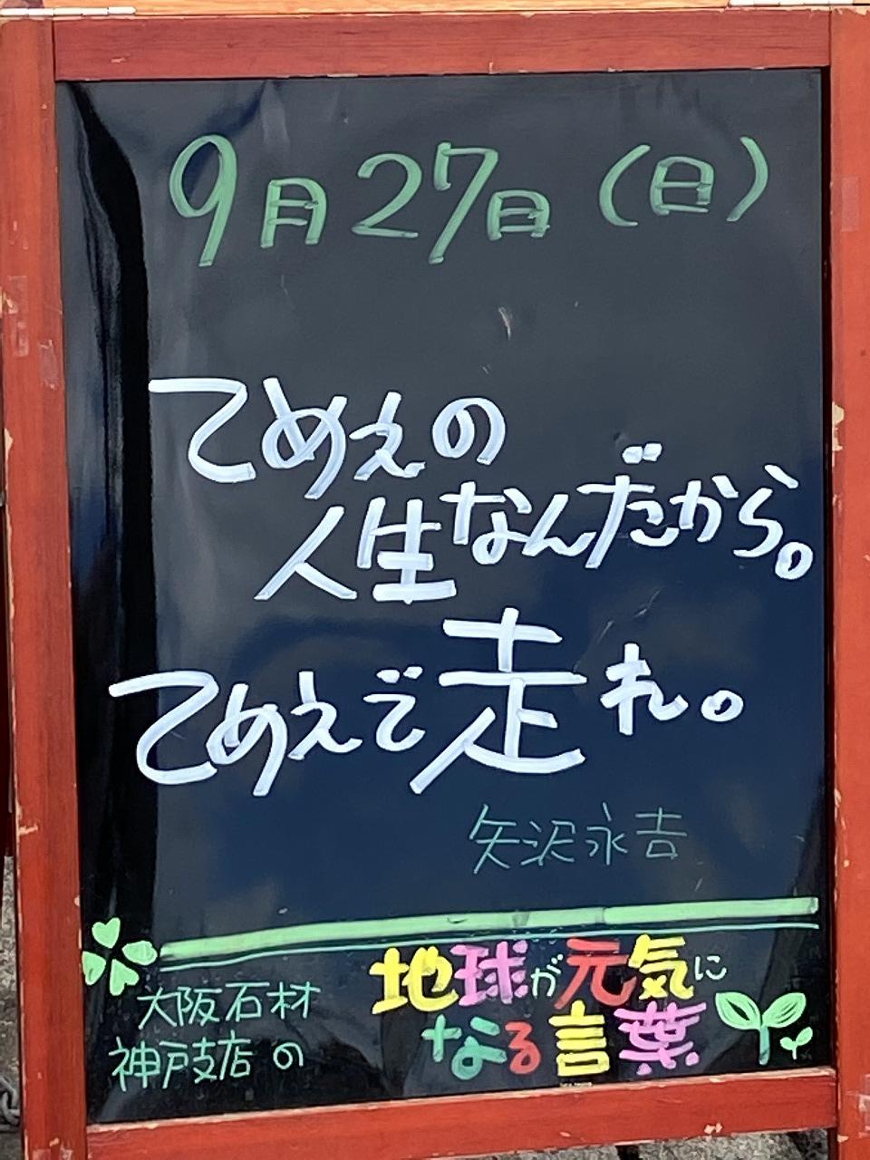 神戸の墓石店「地球が元気になる言葉」の写真 2020年9月27日