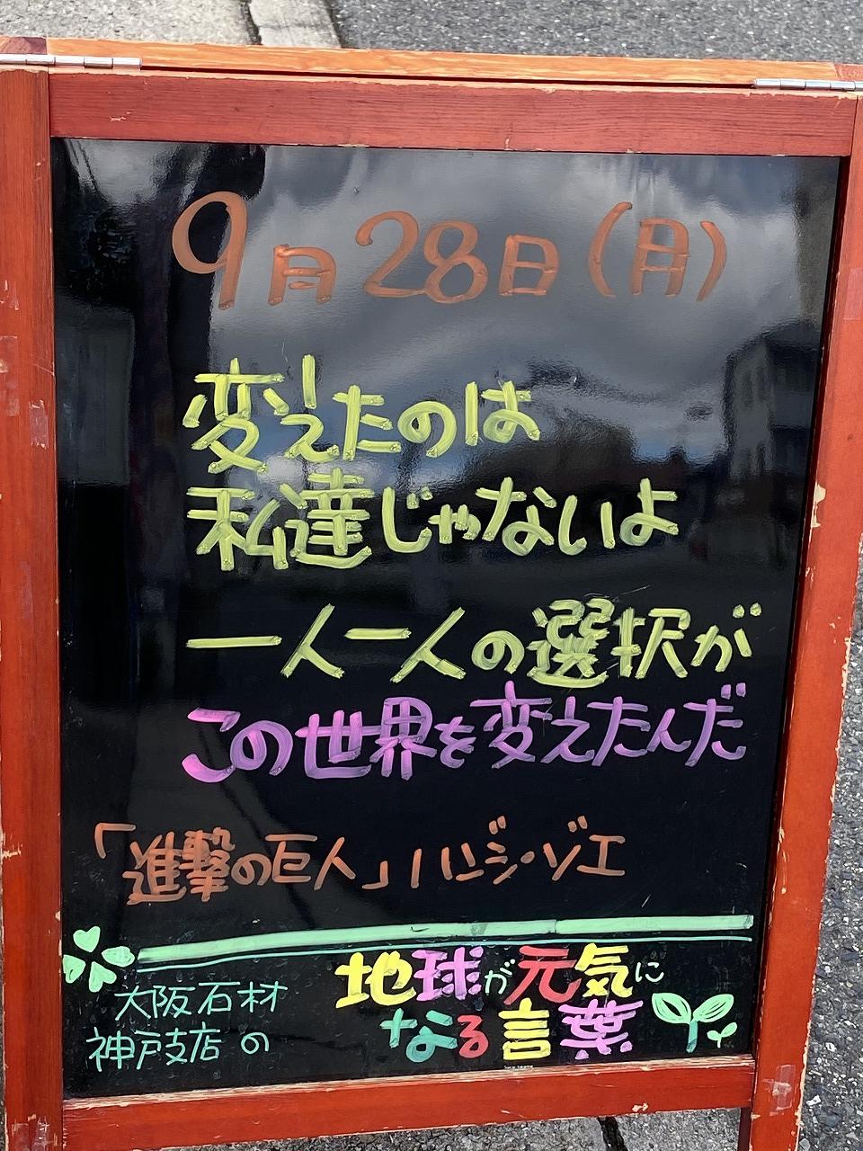 神戸の墓石店「地球が元気になる言葉」の写真 2020年9月28日
