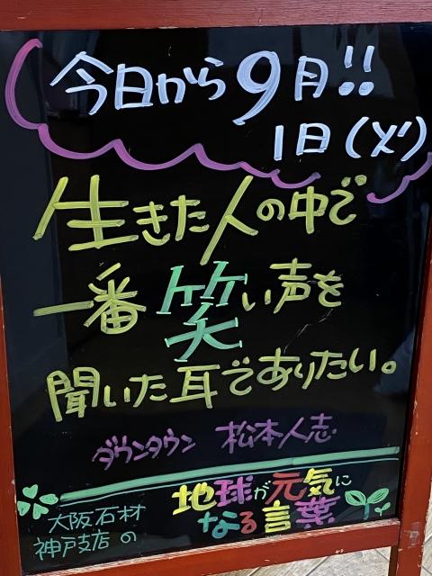 神戸市東灘区御影塚町にある石のお店 大阪石材神戸支店の店舗前にあるブラックボードのPOP「地球が元気になる言葉」9/1