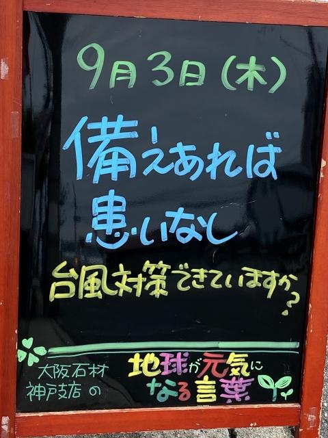 神戸市東灘区御影塚町にある石のお店 大阪石材神戸支店の店舗前にあるブラックボードのPOP「地球が元気になる言葉」9/3