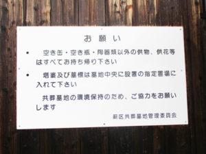 薪区共葬墓地3(京田辺市)