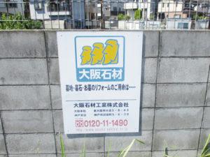 正縁寺共同墓地10(寝屋川市)