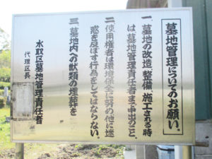 水取区墓地2(京田辺市)