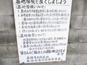正縁寺共同墓地12(寝屋川市)