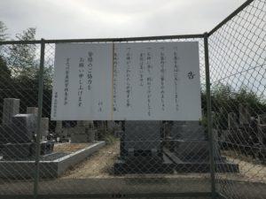宮之川原共同墓地