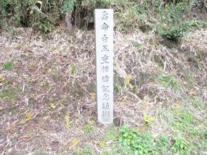 興戸山添墓地4(京田辺市)