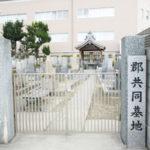 郡共同墓地(寝屋川市)