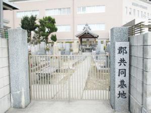 郡共同墓地8(寝屋川市)