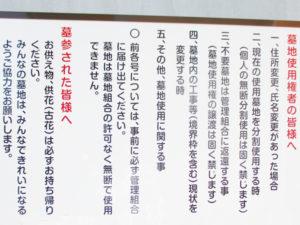 平池墓地3(寝屋川市)