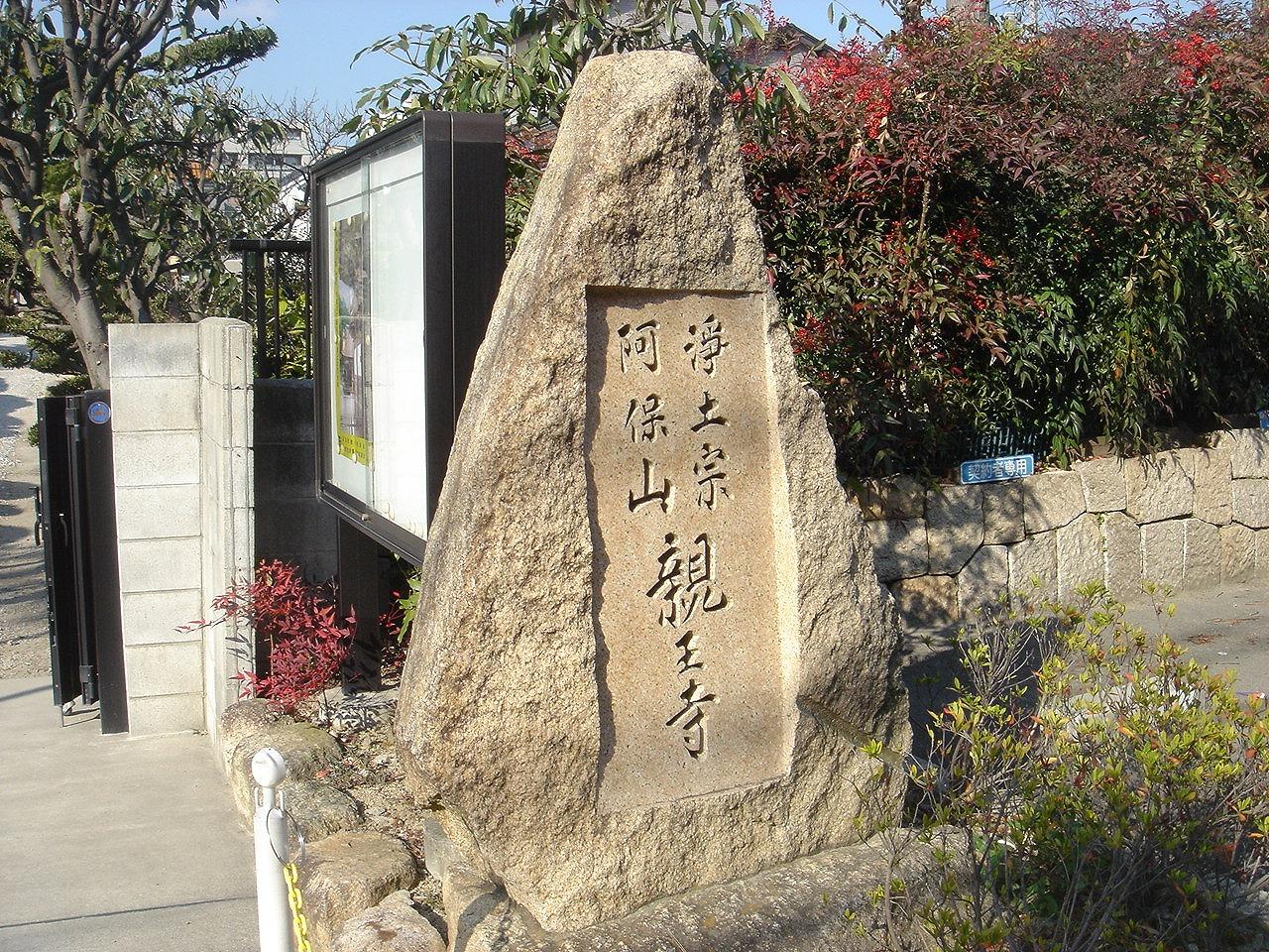 芦屋市にある歴史上由緒あるお寺 親王寺境内墓地の石碑