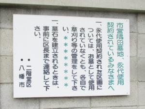 市営隅田墓地9(八幡市)
