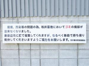 松井墓地1(京田辺市)