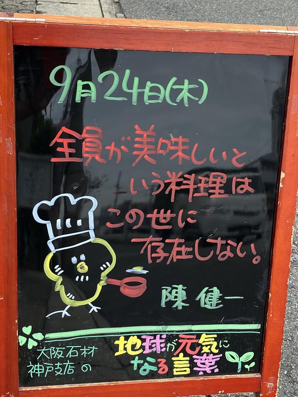 神戸市東灘区御影塚町にある石のお店 大阪石材神戸支店の店舗前にあるブラックボードのPOP「地球が元気になる言葉」9/24