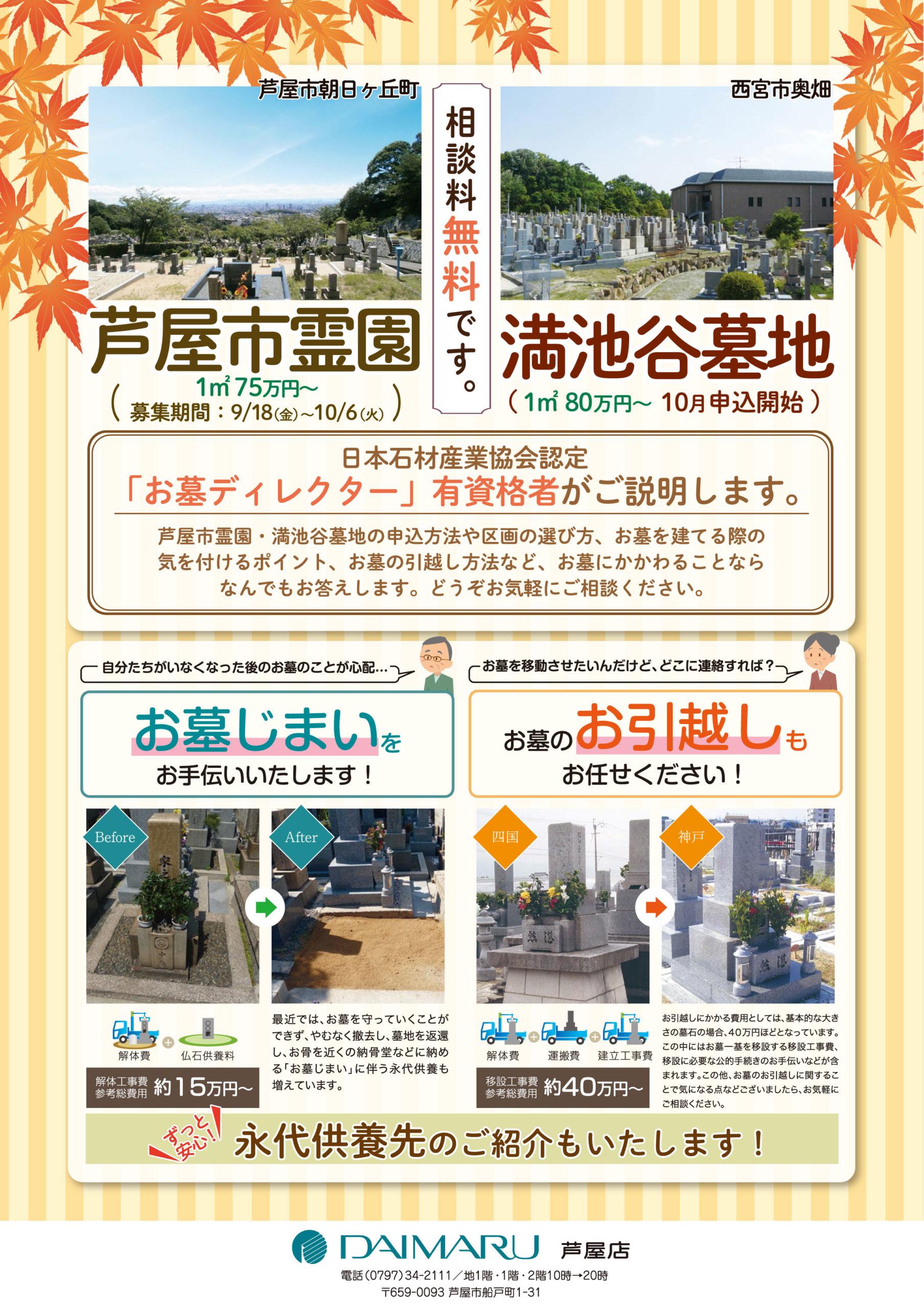 お墓の相談会 大丸芦屋店にて9/9~9/15開催します