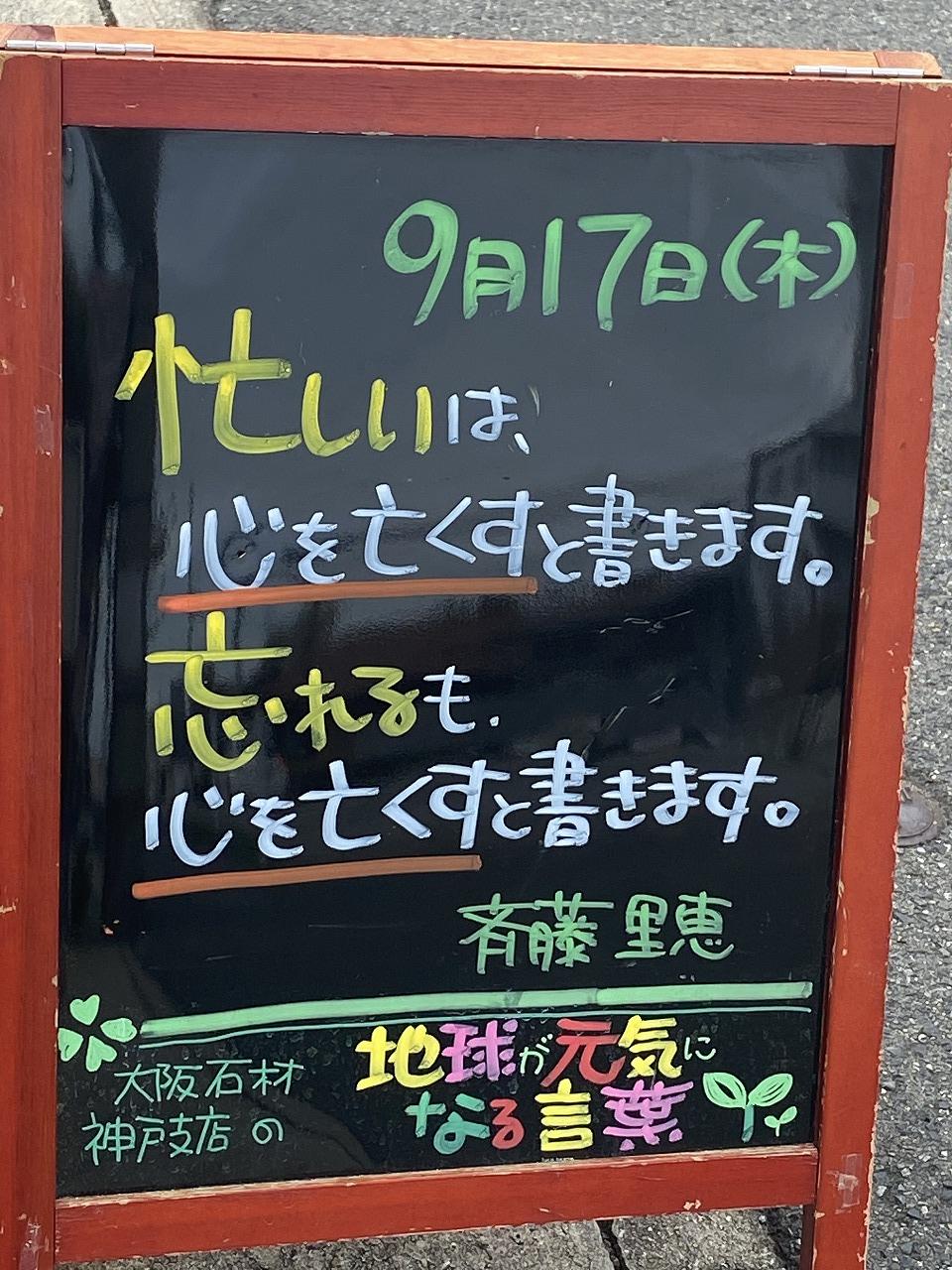 神戸市東灘区御影塚町にある石のお店 大阪石材神戸支店の店舗前にあるブラックボードのPOP「地球が元気になる言葉」9/17