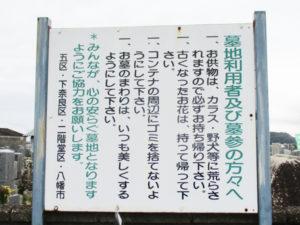 市営隅田墓地12(八幡市)