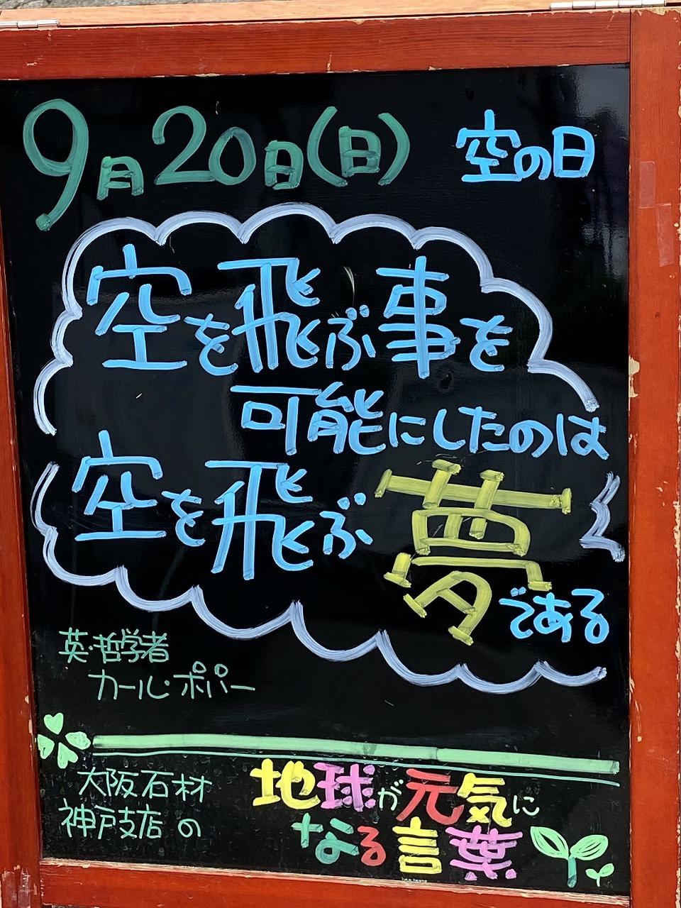 神戸市東灘区御影塚町にある石のお店 大阪石材神戸支店の店舗前にあるブラックボードのPOP「地球が元気になる言葉」9/20