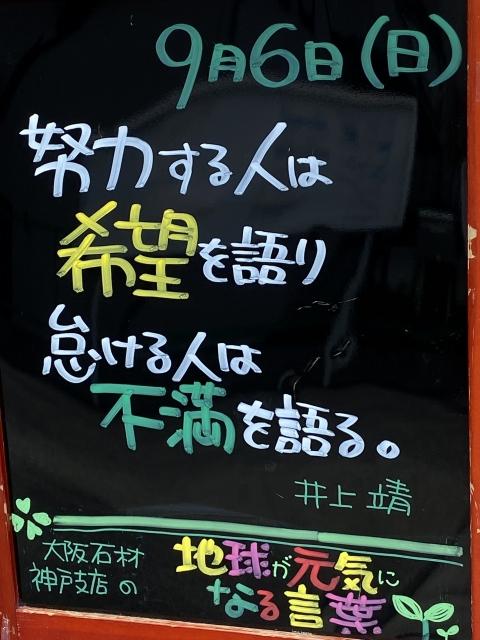 神戸市東灘区御影塚町にある石のお店 大阪石材神戸支店の店舗前にあるブラックボードのPOP「地球が元気になる言葉」9/6