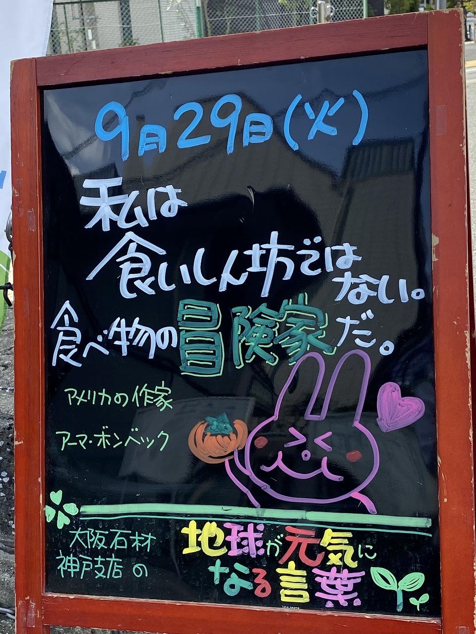 神戸の墓石店「地球が元気になる言葉」の写真 2020年9月29日