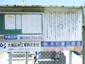 中神田町墓地3(寝屋川市)
