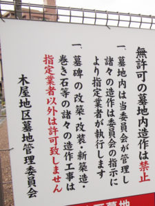 木屋地区墓地1-2(寝屋川市)