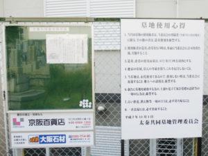 太秦共同墓地9(寝屋川市)