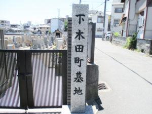 下木田墓地3(寝屋川市)