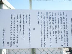 中神田町墓地1(寝屋川市)