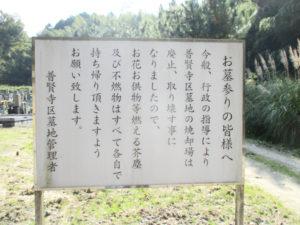 普賢寺野神墓地4(京田辺市)