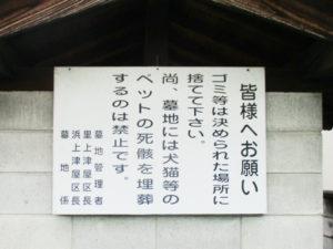 里上津屋・浜上津屋墓地14(八幡市)