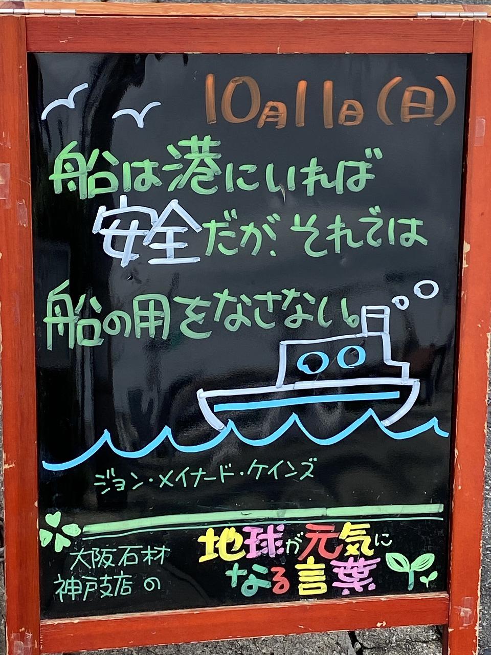 神戸の墓石店「地球が元気になる言葉」の写真 2020年10月11日